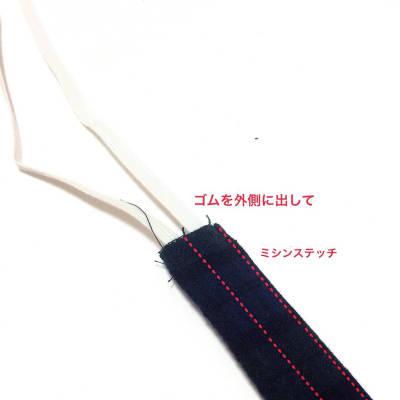紐の脇線を縫う