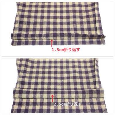 袋口を縫う