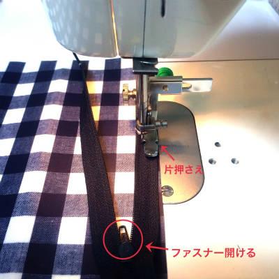 ファスナー縫い付け