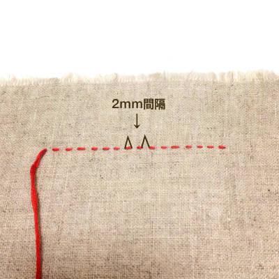 ぐし縫いの縫い幅