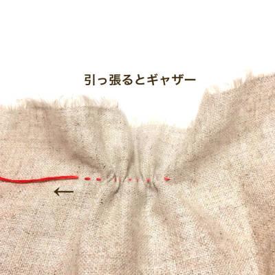 ぐし縫いギャザー