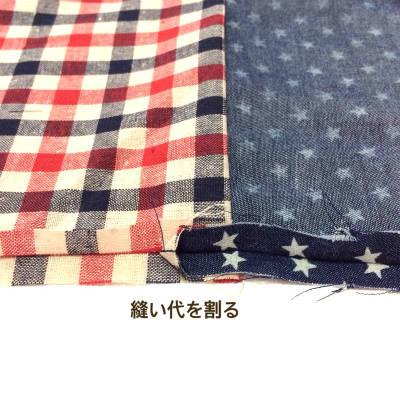 縫い代を割る