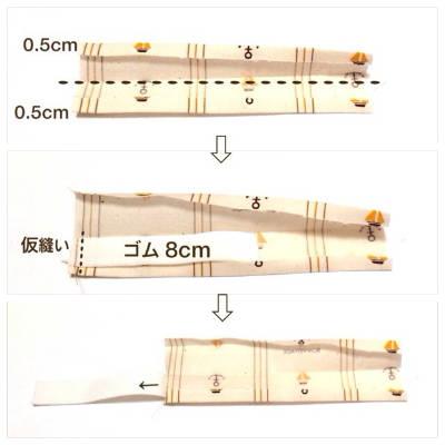 ゴム紐の作り方