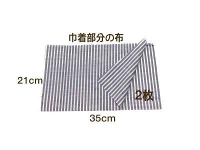 巾着部分の布