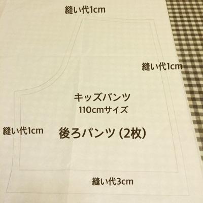 縫い代込み製図