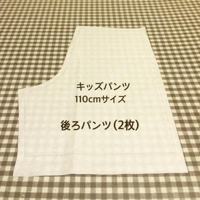 キッズパンツ型紙