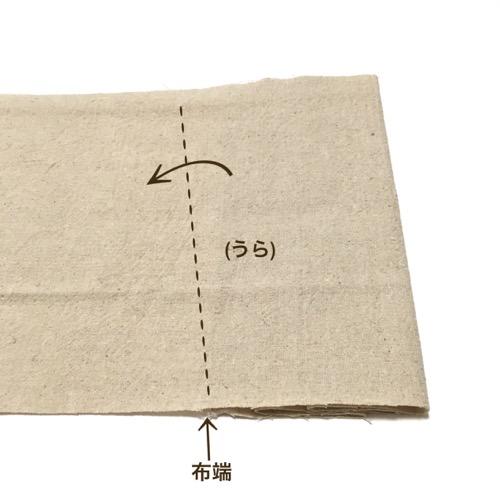 裏の折り線