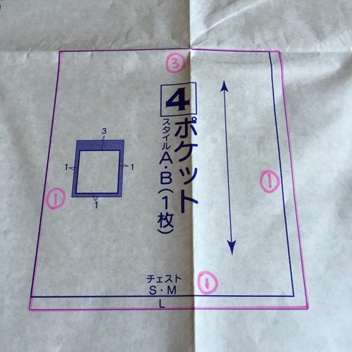 ポケット製図