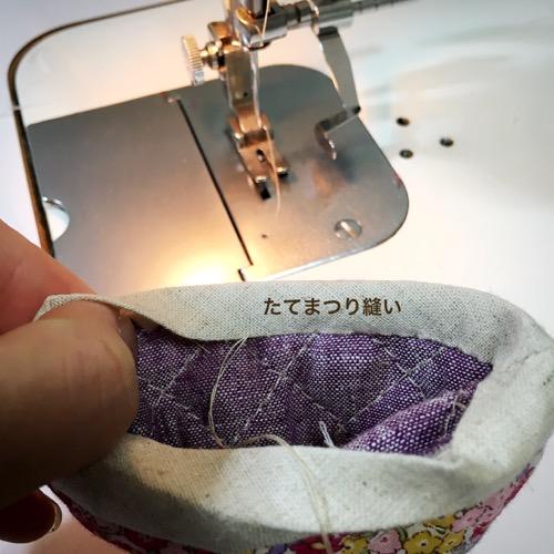 たてまつり縫い