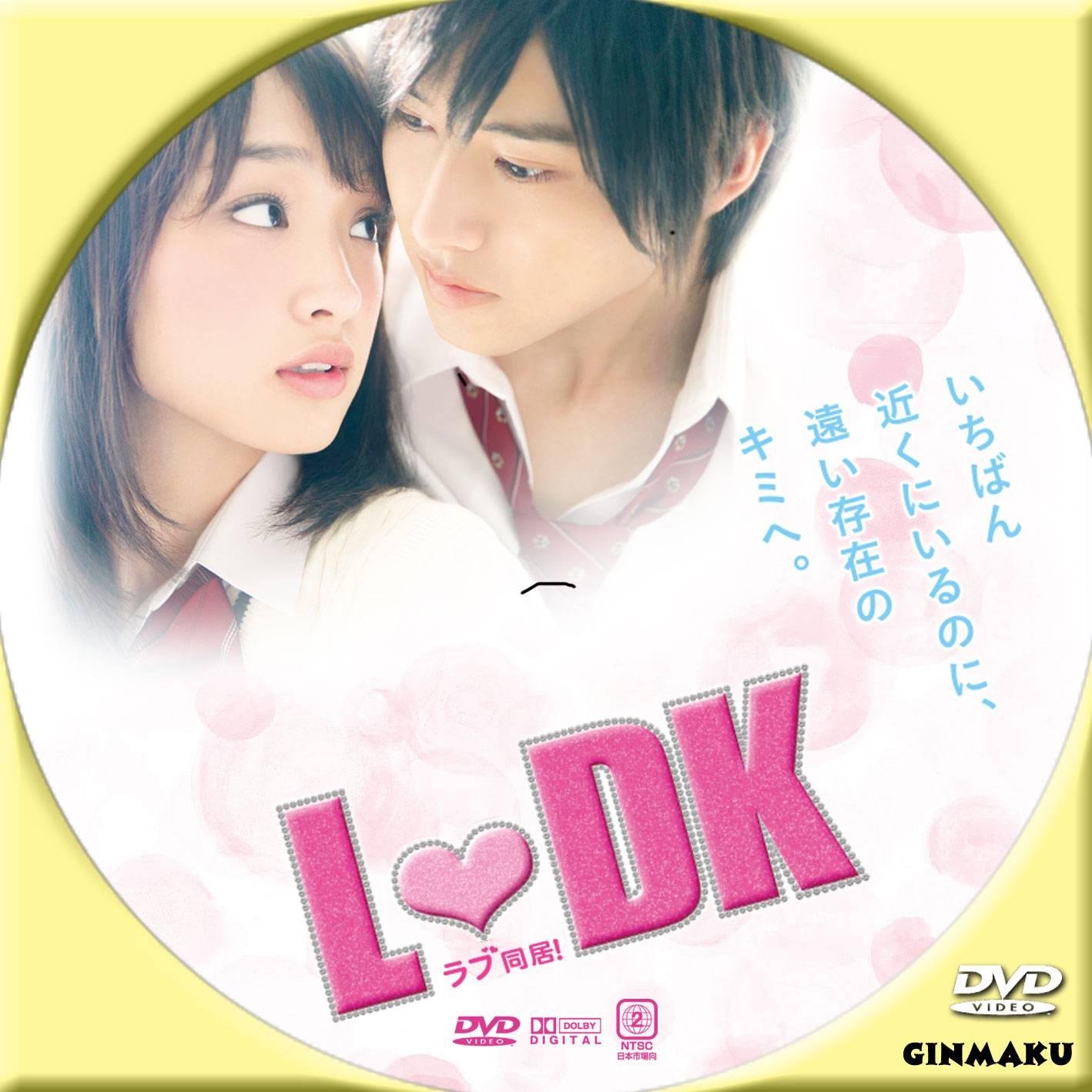 畫像 : 【映畫】L・DK DVDラベルまとめ【剛力彩芽】 - NAVER まとめ