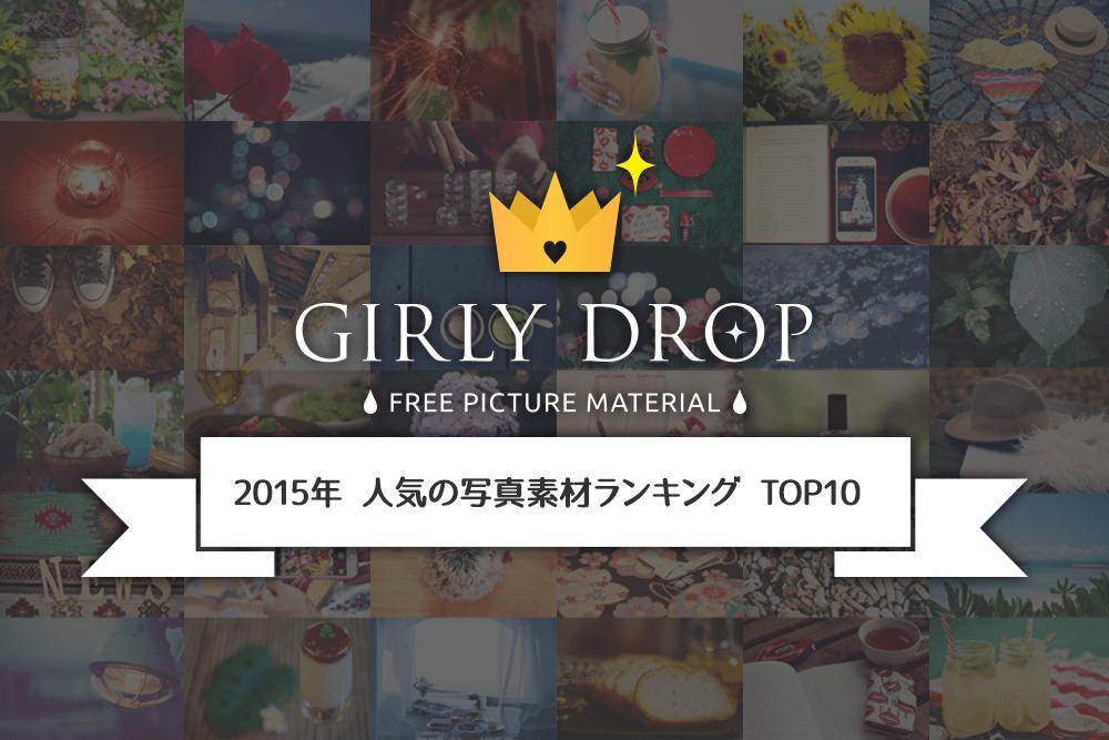 [女の子編]2015年人気のフリー写真素材ランキング TOP10のフリー写真素材(商用可)