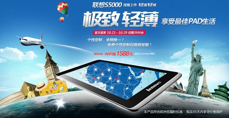 Lenovo IdeaTab S5000, disponibile in Cina a 260$ (circa 188€)!