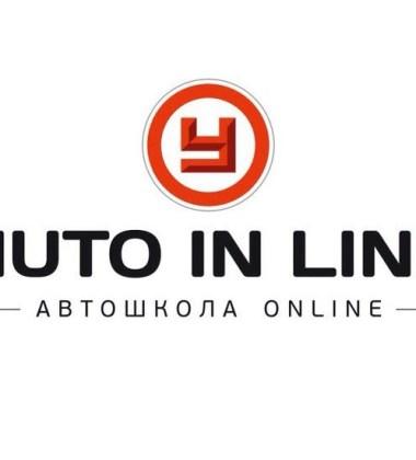 auto in line автошкола