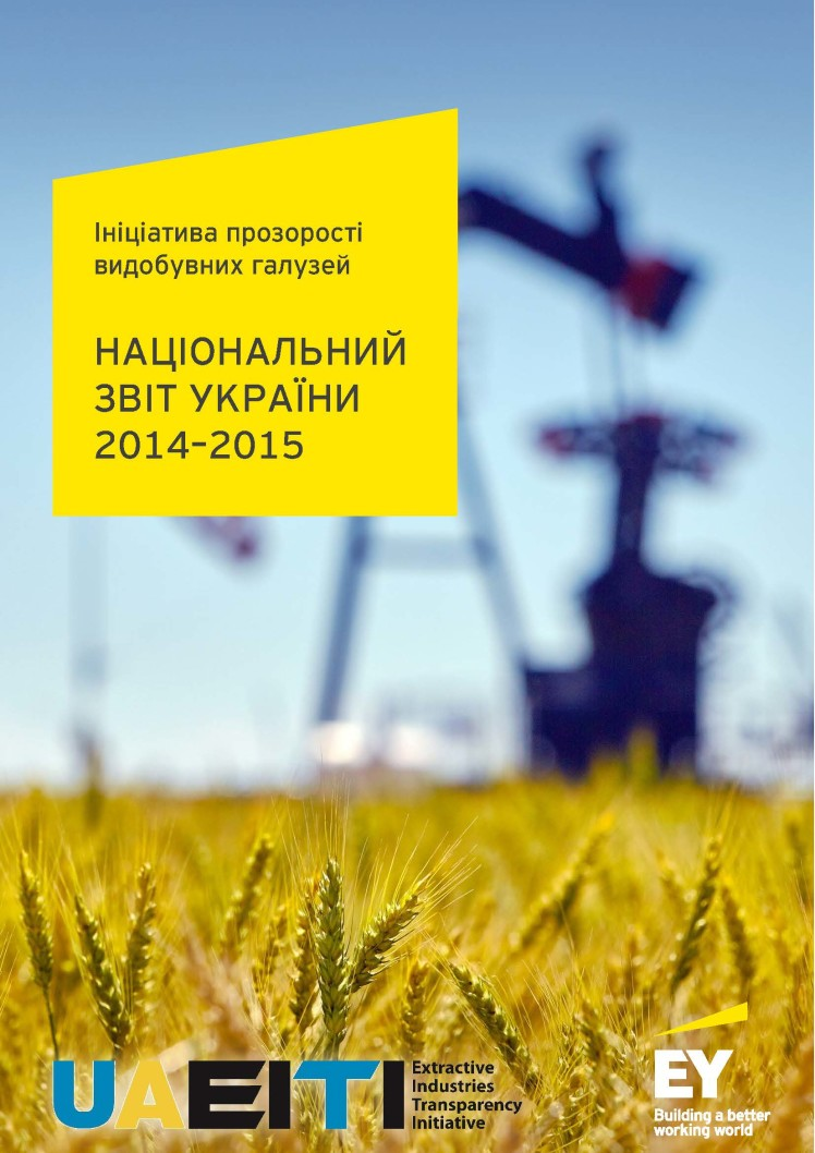 UAEITI_2014-2015_Report_UKR_final_Страница_001