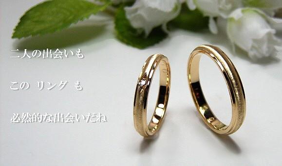 アンティーク風の結婚指輪
