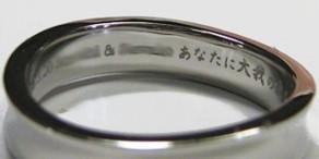 結婚指輪の刻印・例