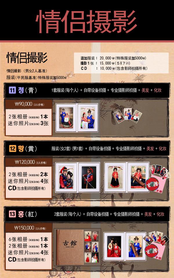 china goguan hanbok menu3