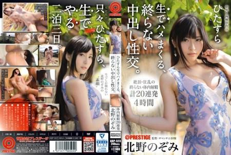 ABP-523 Kitano Nozomi, Jav Censored