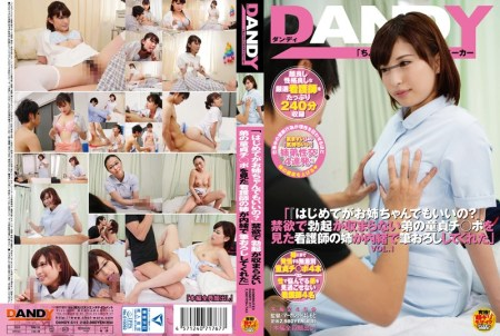 DANDY-511 Jav Censored