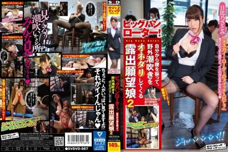 SVDVD-567 Hibino Nosatomi, Jav Censored