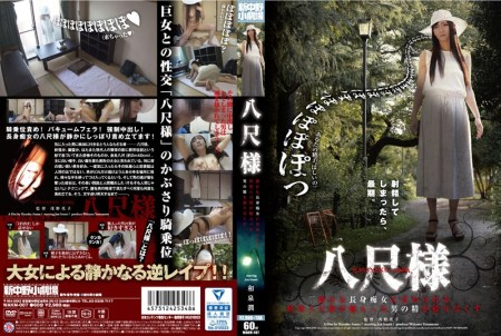 WAKM-007 Izumi Atsushi, Jav Censored