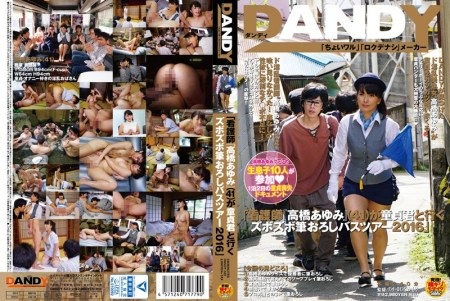 DANDY-523 Jav Censored