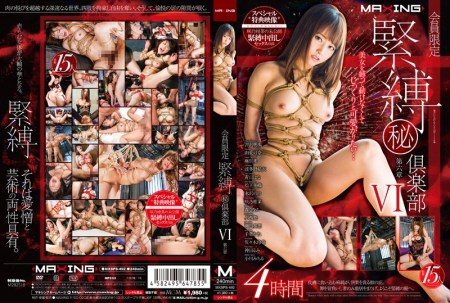 MXSPS-492 Jav Censored