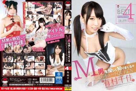 DMBK-046 Arimura Chika, Jav Censored