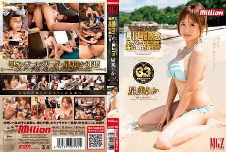 MKMP-135 Hoshimi Rika, Jav Censored