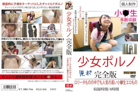 PGLD-006 Jav Censored