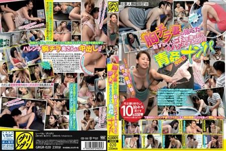 GRGR-020 Jav Censored