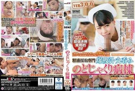 SDDE-493 Jav Censored