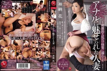 JUY-210 Kanou Hana, Jav Censored