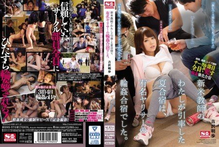 SNIS-974 The Summer Camp That I Was Led By A Rice Teacher Was A Famous Yalliser Raiding Camp. Akiho Yoshizawa