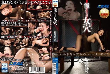 XRW-380 Our Womens Hole Onahoru Oosaki Himei