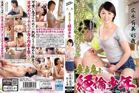 CHERD-61 Virgin Son Is Mutani Shonen Yumi Hiroyuki