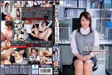 MIST-177 My Story That Became A Company Sex Processing OL