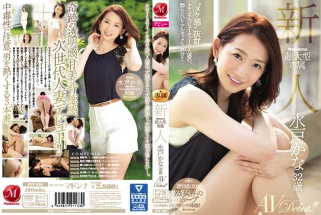 JUY-285 Madonna Super Large Exclusive Newcomer Mito Kana Kana 32 Year Old AV Debut! !