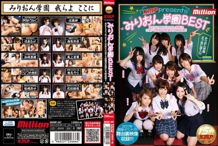 MKMP-207 KMP Presents MIRONEN Gakuen BEST Present Off-ceremony Miriokakuen Boasts The Students Who Are Proud Of Themselves! !~