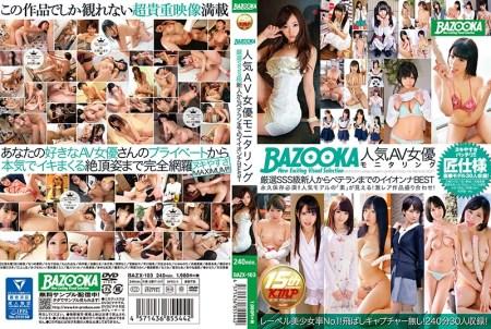 BAZX-103 BAZOOKA Popular AV Actress Monitoring Carefully Selected SSS Grade From Newcomer To Veteran Eionna BEST