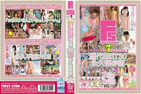 FSTE-002 First Star 7th Anniversary Special Planning BEST 30 Permanent Storage Version 2 Package 8 Hours