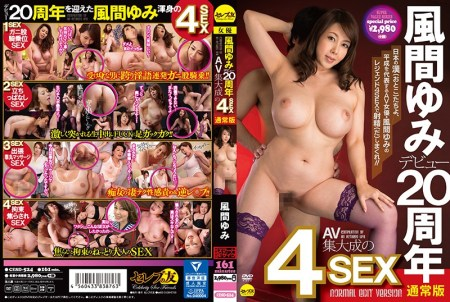 CESD-524 Kazama Yumi Debut 20th Anniversary AV Culmination 4SEX Regular Edition