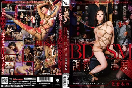 GVG-644 BDSM Training Training Volunteer Sakura Nene