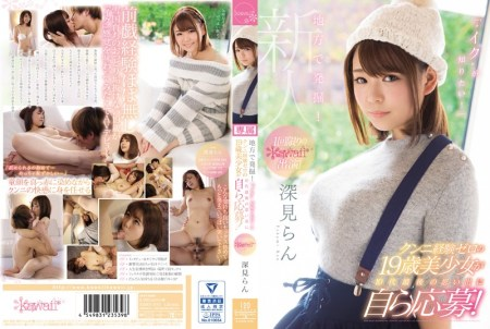 "KAWD-875 Excavation In Rural Areas! ""'I Want To Know! ""A 19 – Year – Old Girl With No Experience Of Cunniling Applied Himself To His Last Memories Of His Teens!One-time Kawaii * Appearance! Fukami"