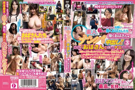"RDVHJ-093 Amateur Nanpa Cum Inside Out! !Do You Want Nani To Invite Such ""Aunt""? Working Woman Edition 3"