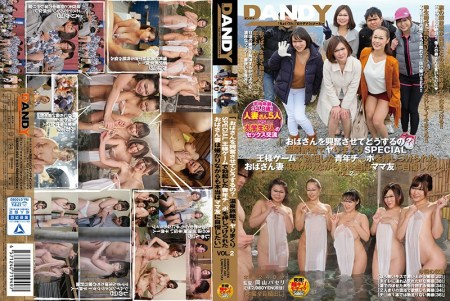 "DANDY-593 ""How Do You Get Excited By Your Aunt?""Sprinkling At A Hot Spring Inn Ryokan SPECIAL Young Man Who Erected In The Game Elegant Ji ○ ○ I Want To Brag To My Mum Friend In Fact Despite Being Disgusted By My Wife. ""VOL.2"