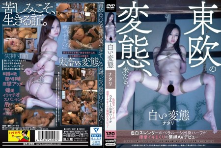 HIKR-081 White Transformation Natari Fair White Slender Belarusian Half-birth Tears Cockpit Binding Tears AV Debut