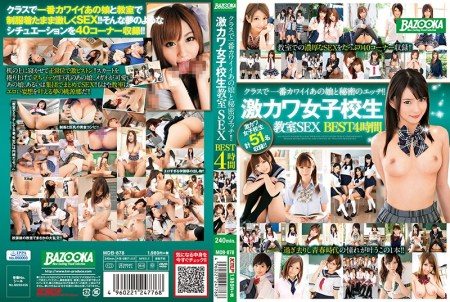 MDB-878 It Is The Most Cute In The Class And Secret Etch With That Girl! !Fierce Kawa Women's School Student School Room SEX BEST 4 Hours