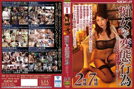 NSPS-678 Metamorphosis Of Sluts Wife Is A Nasty Creatures 2 Sheets 7 Hours