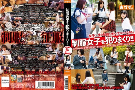 OKAX-357 I Commit School Uniforms Girls! !